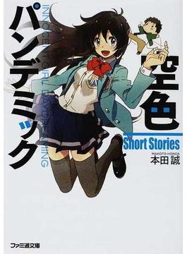 空色パンデミック INNOCENT GIRL DAYDREAMING Short Stories(ファミ通文庫)