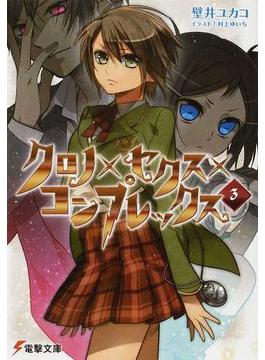クロノ×セクス×コンプレックス 3(電撃文庫)