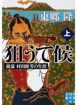 狙うて候 銃豪村田経芳の生涯 上(実業之日本社文庫)