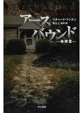アースバウンド 地縛霊(ハヤカワ文庫 NV)