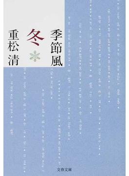 季節風 冬(文春文庫)
