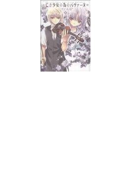 亡き少女の為のパヴァーヌ 6(BLADE COMICS(ブレイドコミックス))