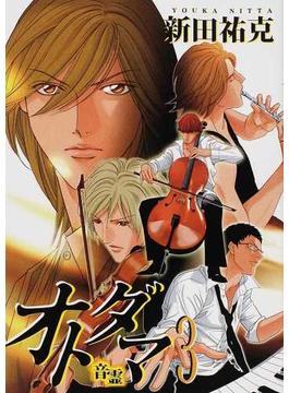 オトダマ 3 (WINGS COMICS)