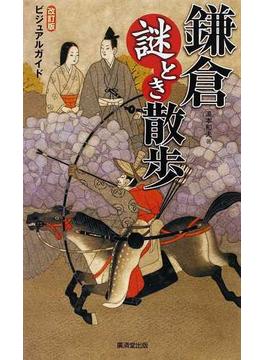 鎌倉謎とき散歩 ビジュアルガイド 改訂版