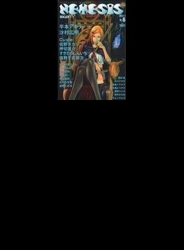 NEMESIS(シリウスKCDX) 41巻セット