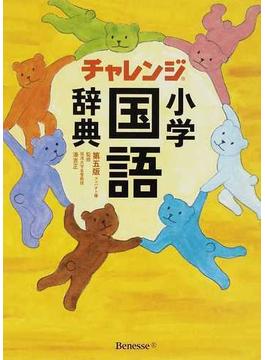 チャレンジ小学国語辞典 第5版 コンパクト版