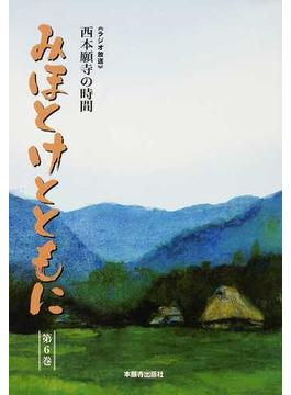 みほとけとともに 西本願寺の時間 ラジオ放送 第6巻