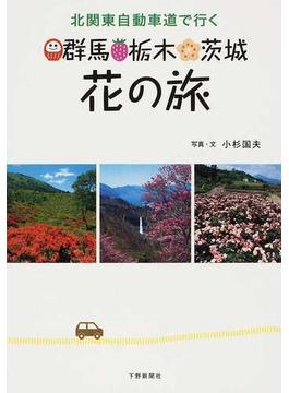 北関東自動車道で行く群馬栃木茨城花の旅