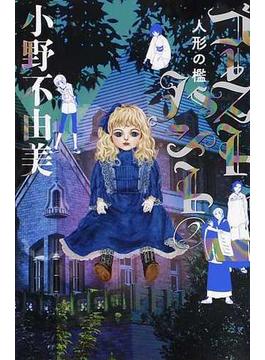 ゴーストハント 2 人形の檻(幽ブックス)
