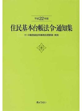 住民基本台帳法令・通知集 平成22年版