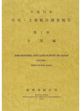 住宅・土地統計調査報告 平成20年第1巻全国編