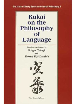 Kūkai on the Philosophy of Language