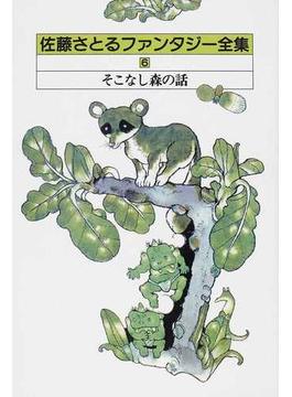 佐藤さとるファンタジー全集 6 そこなし森の話