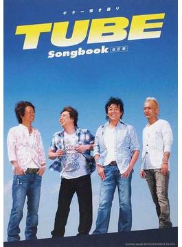 TUBE Songbook 改訂版