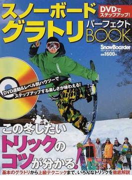 スノーボードグラトリパーフェクトBOOK DVDでステップアップ!