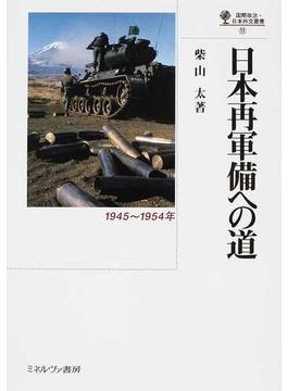 日本再軍備への道 1945〜1954年