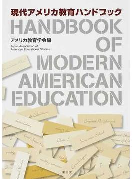 現代アメリカ教育ハンドブック
