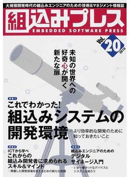 組込みプレス Vol.20 特集組込みシステムの開発環境