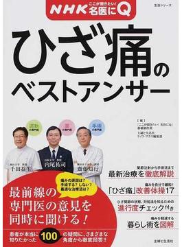 ひざ痛のベストアンサー 100の疑問に徹底回答!!