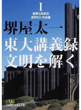 東大講義録文明を解く 1 世界と日本の近代にいたる道(日経ビジネス人文庫)