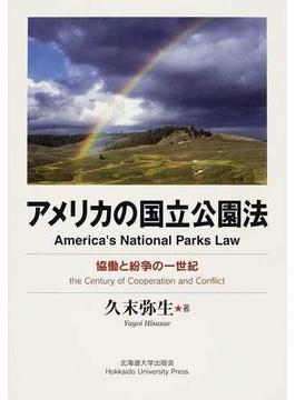 アメリカの国立公園法 協働と紛争の一世紀