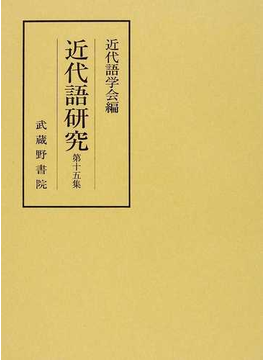 近代語研究 第15集