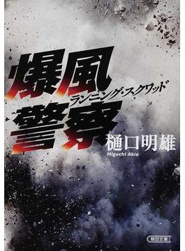 爆風警察 ランニング・スクワッド(朝日文庫)