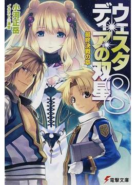 ウェスタディアの双星 8 最終決戦の章(電撃文庫)