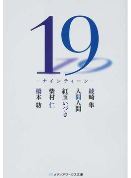 19−ナインティーン−(メディアワークス文庫)