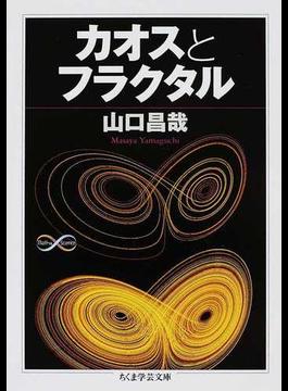 カオスとフラクタル(ちくま学芸文庫 Math & Science)