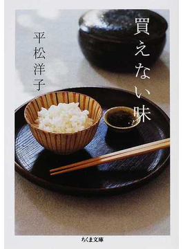 買えない味(ちくま文庫)