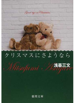クリスマスにさようなら(徳間文庫)