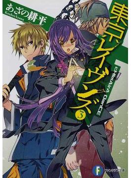 東京レイヴンズ 3 cHImAirA DanCE(富士見ファンタジア文庫)