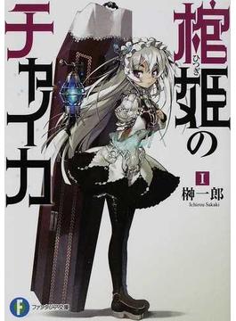 棺姫のチャイカ 1(富士見ファンタジア文庫)