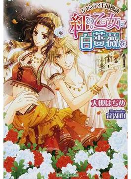 紅の乙女に白薔薇を ジャンティ王国物語(ティアラ文庫)