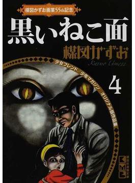 黒いねこ面(講談社漫画文庫)