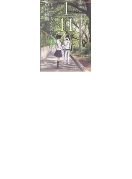 1/11じゅういちぶんのいち 1 (ジャンプ・コミックス)(ジャンプコミックス)