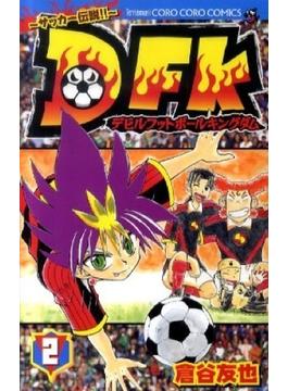 デビルフットボールキングダム サッカー伝説!! 2(コロコロコミックス)