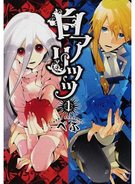 白アリッッ 1 (シルフコミックス)