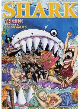 ONE PIECE COLOR WALK 5 尾田栄一郎画集 (愛蔵版コミックス)(愛蔵版コミックス)