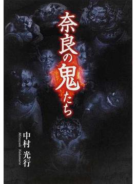 奈良の鬼たち