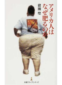 アメリカ人はなぜ肥るのか(日経プレミアシリーズ)