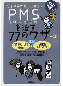 PMSを治す77のワザ+α その手があったか! 発言小町の知恵+医師のアドバイス