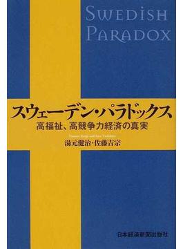 スウェーデン・パラドックス 高福祉、高競争力経済の真実