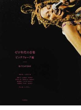 ゼロ年代の音楽 ビッチフォーク編