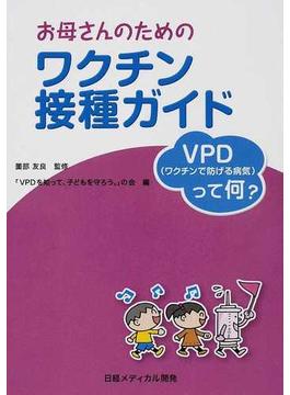 本のお母さんのためのワクチン接種ガイド VPD(ワクチンで防げる病気)って何?の表紙></center><center>4 5つ星のうち(2人の読者)</center><p></p><center><p><a href=