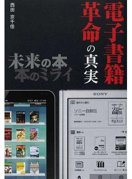 電子書籍革命の真実 未来の本 本のミライ(ビジネスファミ通)