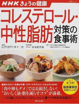 コレステロール・中性脂肪対策の食事術