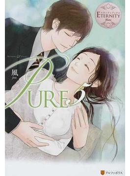 PURE Manami & Yusei 5(エタニティブックス)
