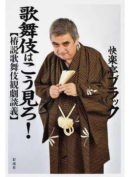 歌舞伎はこう見ろ! 椿説歌舞伎観劇談義